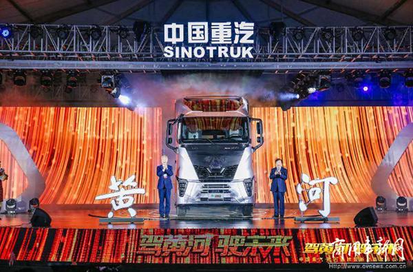 """驾黄河  驶未来  中国重汽重磅发布""""黄河""""品牌新一代重卡"""