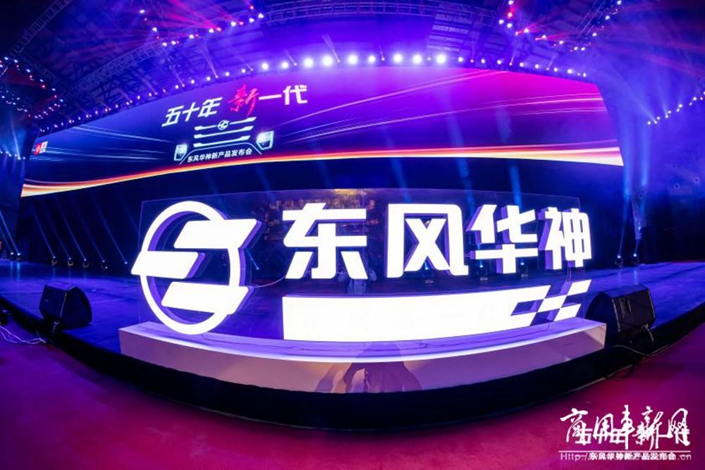 """""""五十年,新一代"""",东风华神品牌三大平台新产品耀世发布"""