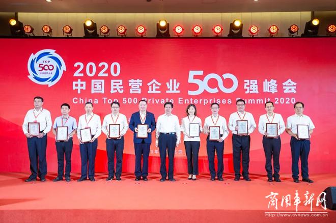 """连续6年!宇通登榜""""中国民营企业500强"""""""