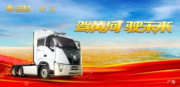 重汽黄河网站广告.jpg