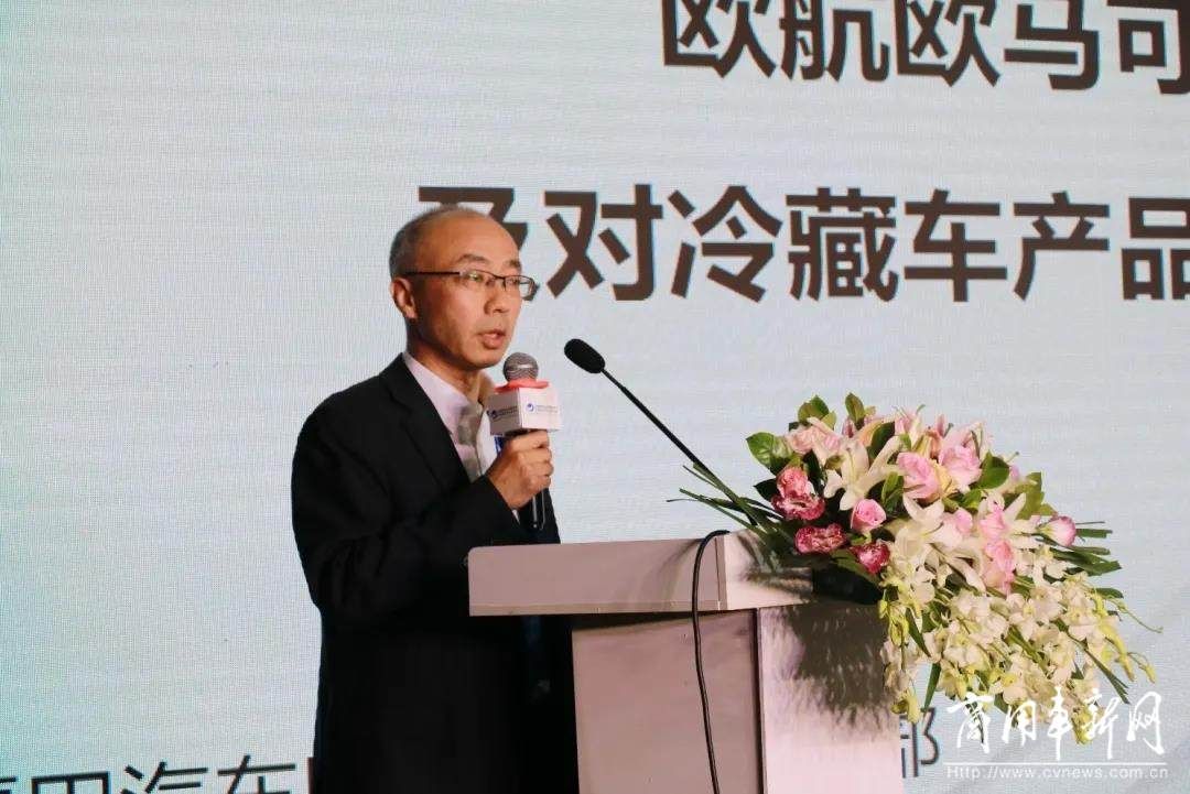 冷藏车技术专题研讨会在京召开 欧航欧马可标准化装备引领冷链物流高质量发展
