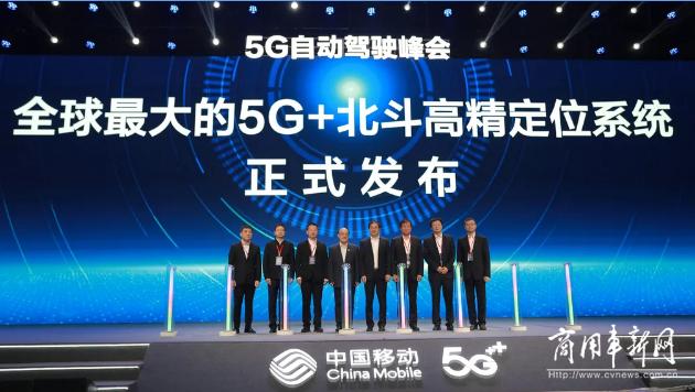 《新闻联播》聚焦5G自动驾驶峰会,中国移动重磅发布OnePoiNT高精定位系统!