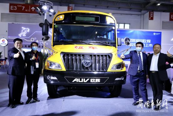 氢燃料、新一代校车新品首发 福田欧辉展车阵列大放异彩