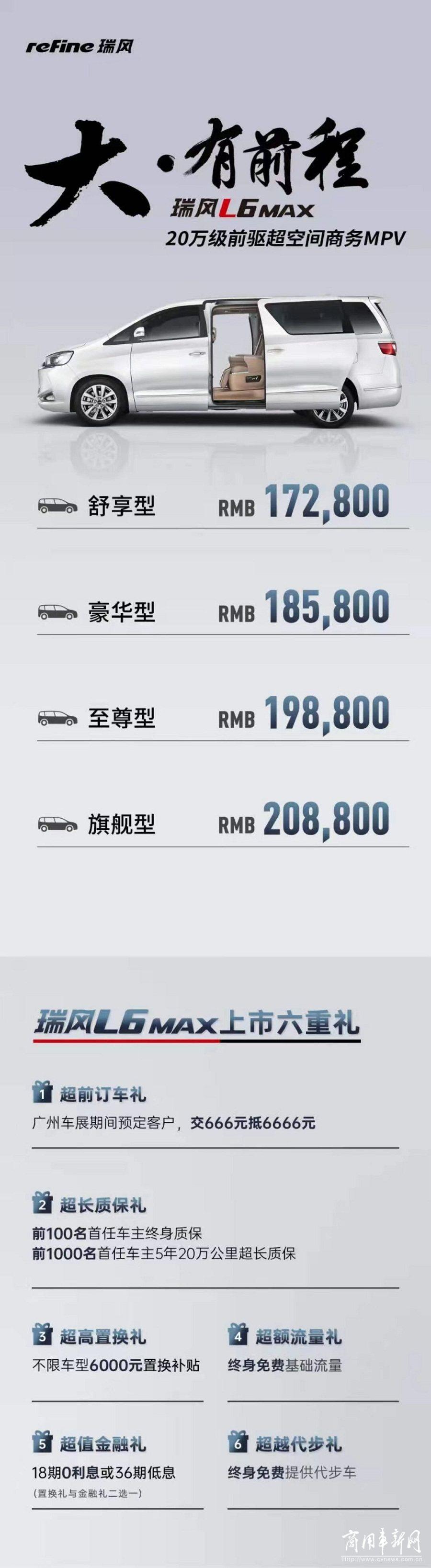 广州车展|17.28万起!前驱高端商务MPV瑞风L6 MAX来了