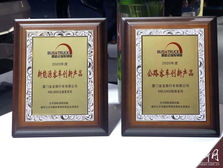 """荣获两项大奖!金旅旭程和北极星在2020北京道路运输展上""""秀""""实力"""