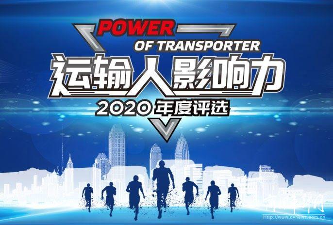 运输人影响力2020年度评选颁奖活动圆满举行!运输从业现状调查报告火热出炉!