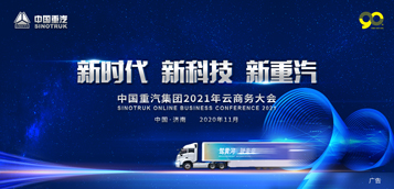 中国重汽集团20210年商务大会KV357172.jpg
