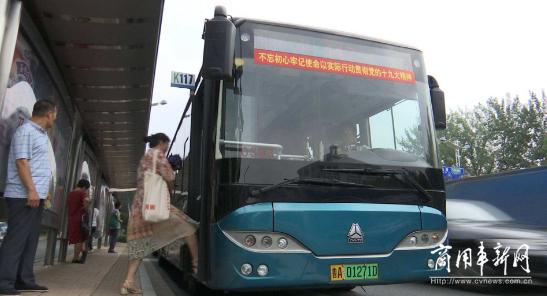 关于济南定制公交创新发展的几点思考