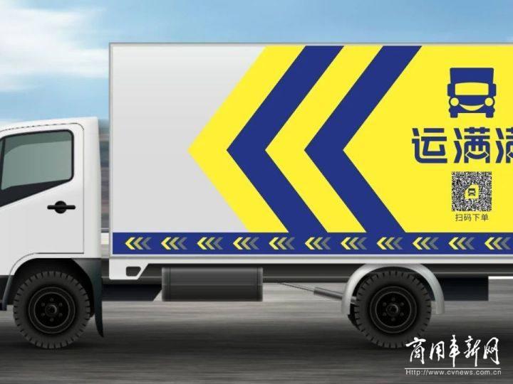 满帮集团完成17亿美元新一轮融资,宣布全面进军同城货运