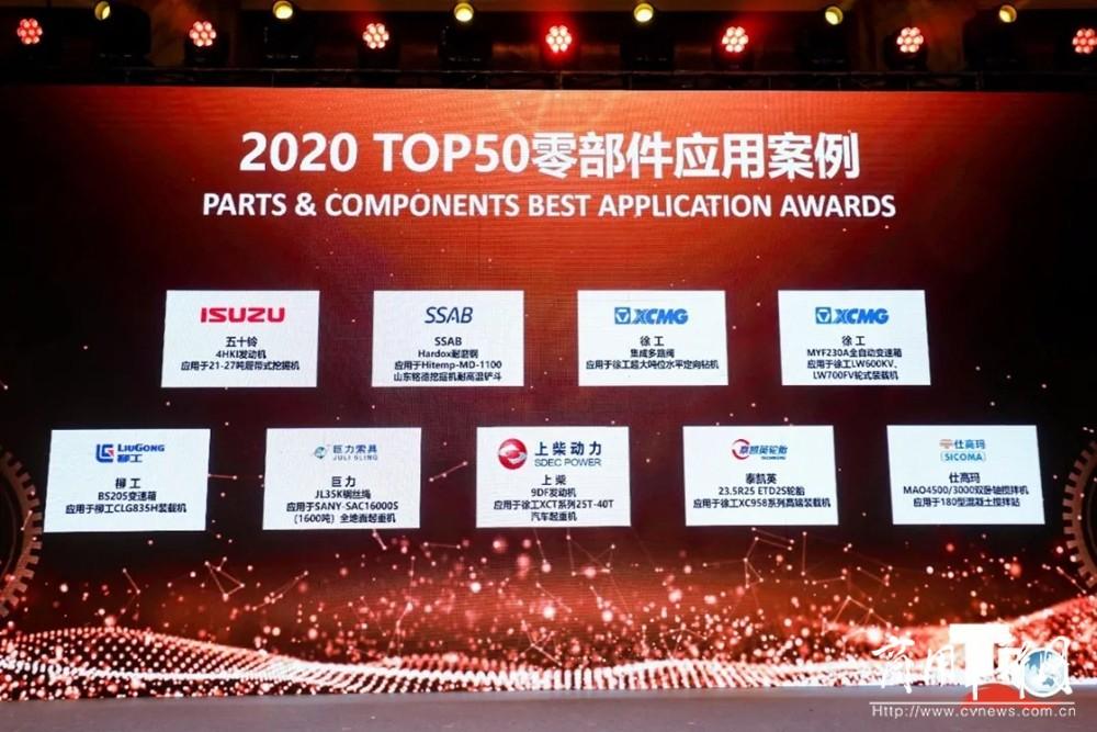 2020全球工程机械T50峰会上柴动力获奖又获赞