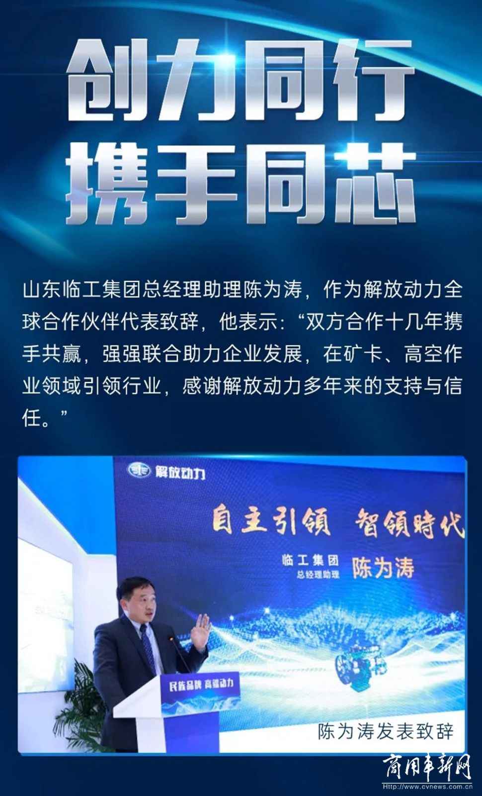 解放动力X上海宝马展丨4项非道路自主技术隆重发布!