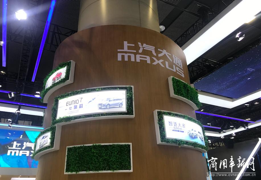 """广州车展 定制化的玩法不止于此!上汽大通MAXUS""""全能源""""皆可定制"""