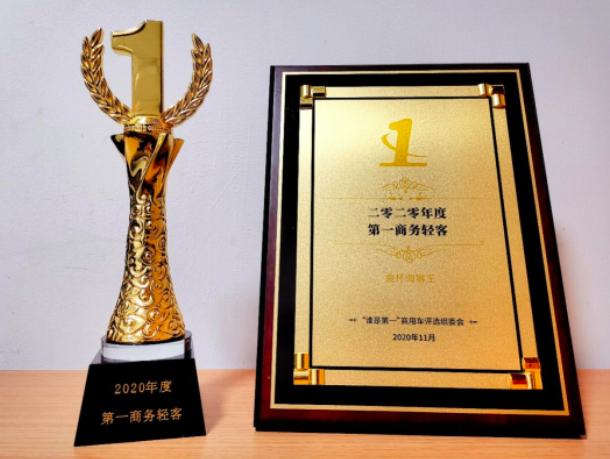 """金杯海狮王荣获""""2020年度第一商务轻客奖"""""""