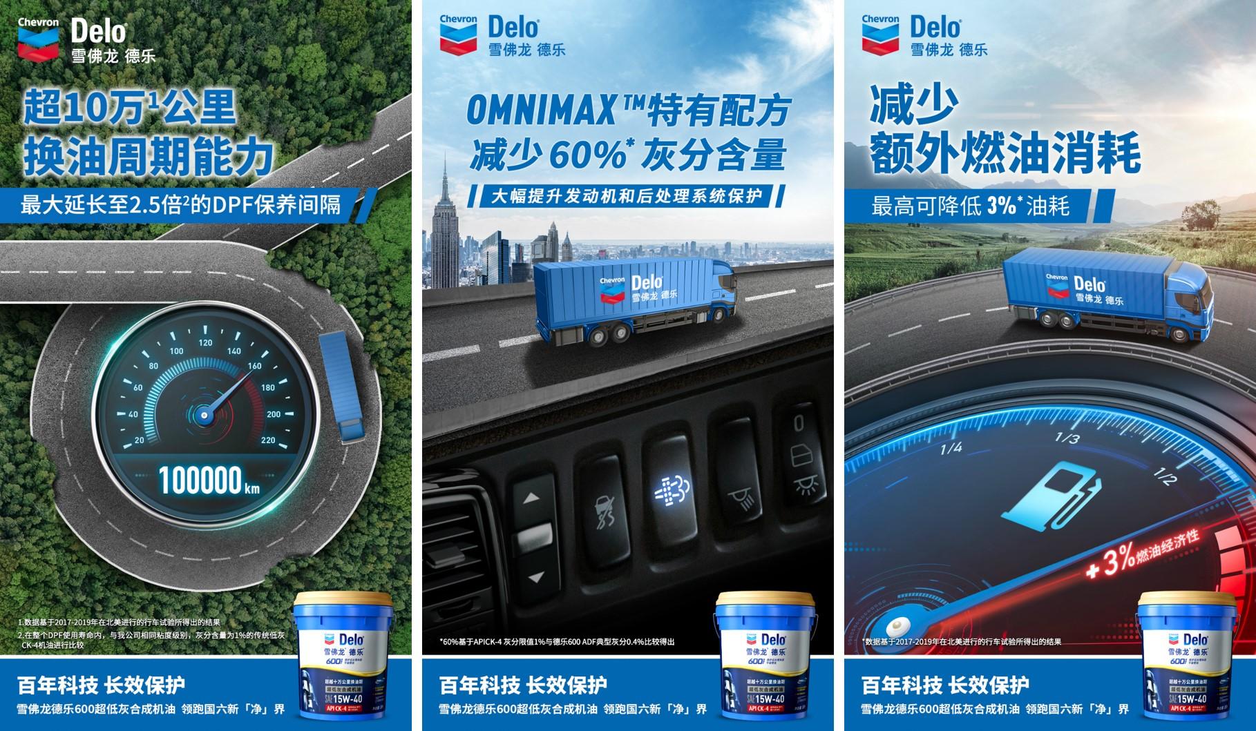 """雪佛龙德乐600超低灰合成机油全新上市,迈进""""国六""""时代!"""
