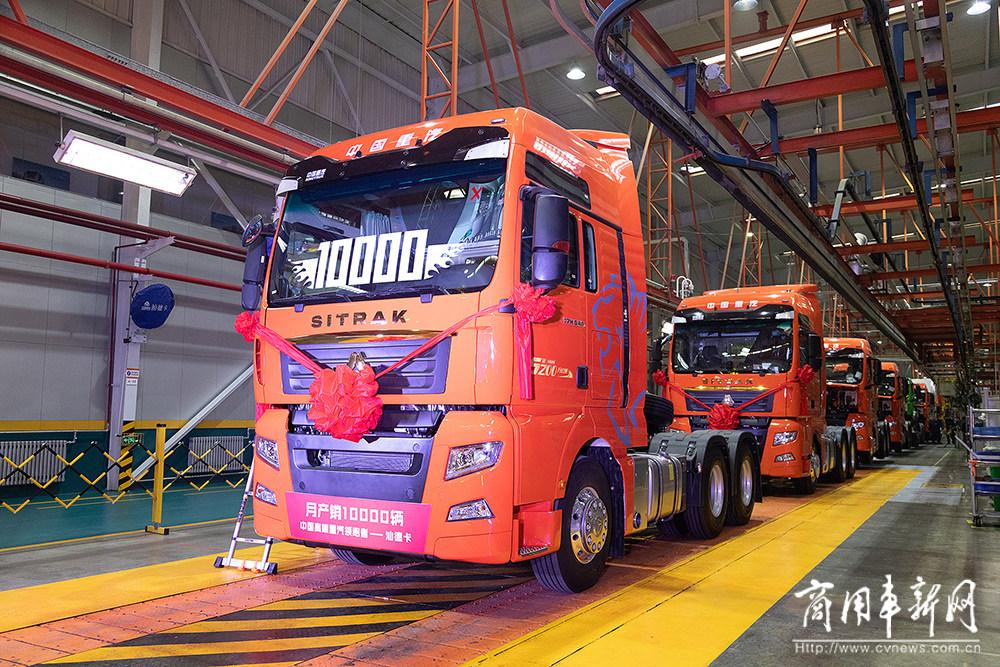 中国重汽集团汕德卡月产销1万辆暨交车仪式隆重举行