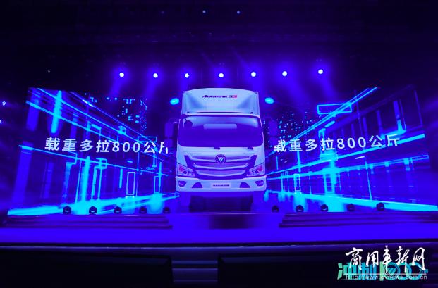 轻装上阵 福田汽车全系超级轻量化产品开启X轻世代