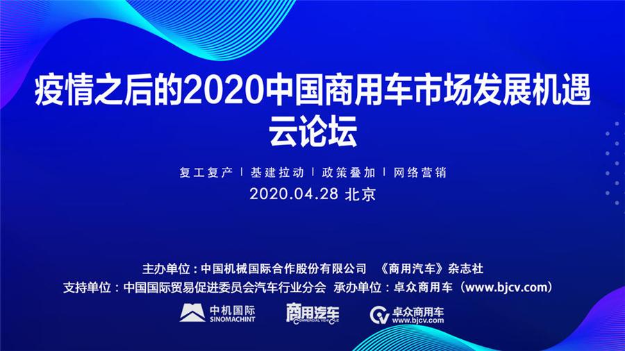 """行业大咖五地连线,13万网友围观直播!""""疫情之后的2020中国商用车市场发展机遇""""云论坛成功举办"""