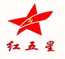 """""""红五星""""在行动!中车电动党建金名片"""