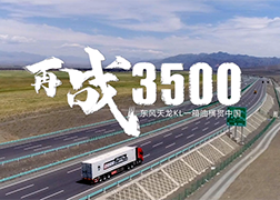 东风天龙KL 一箱油挑战3500Km