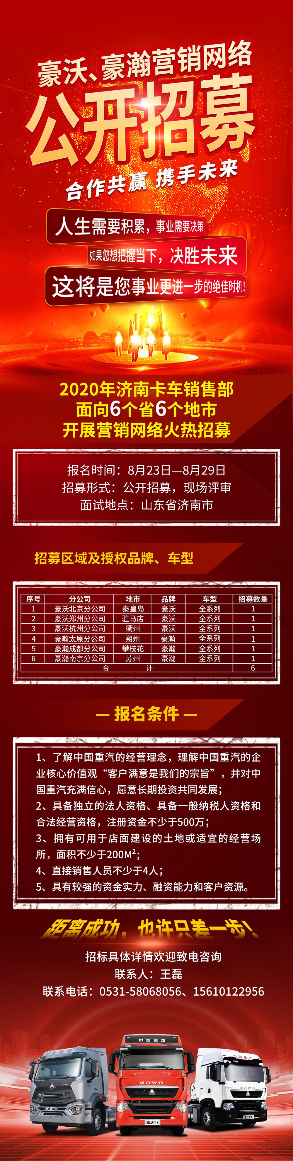 中国重汽豪沃 豪瀚在6省6地公开招募营销网络
