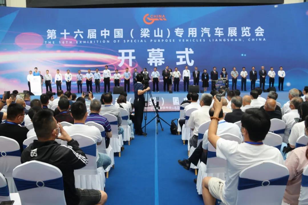 华菱星马携6款产品亮相第十六届中国(梁山)专用车展览会