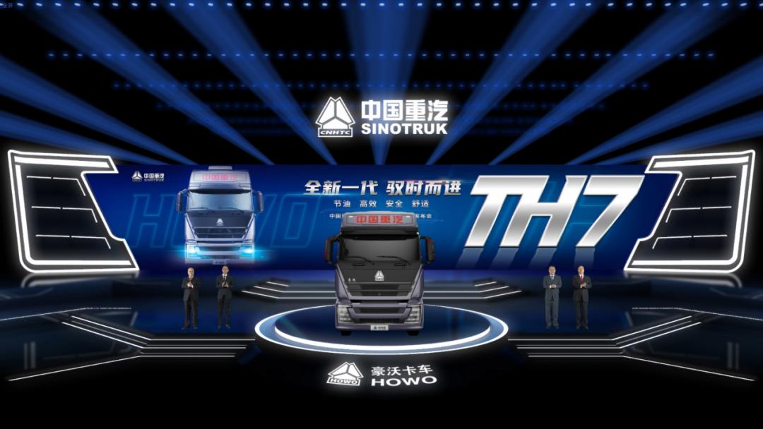 再出新品丨中国重汽豪沃TH7系列牵引车上市啦