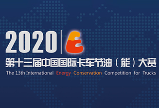 第十三届中国国际卡车节油(能)大赛