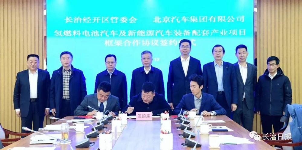 与山西长治共谋发展,福田智蓝新能源持续提速氢能布局