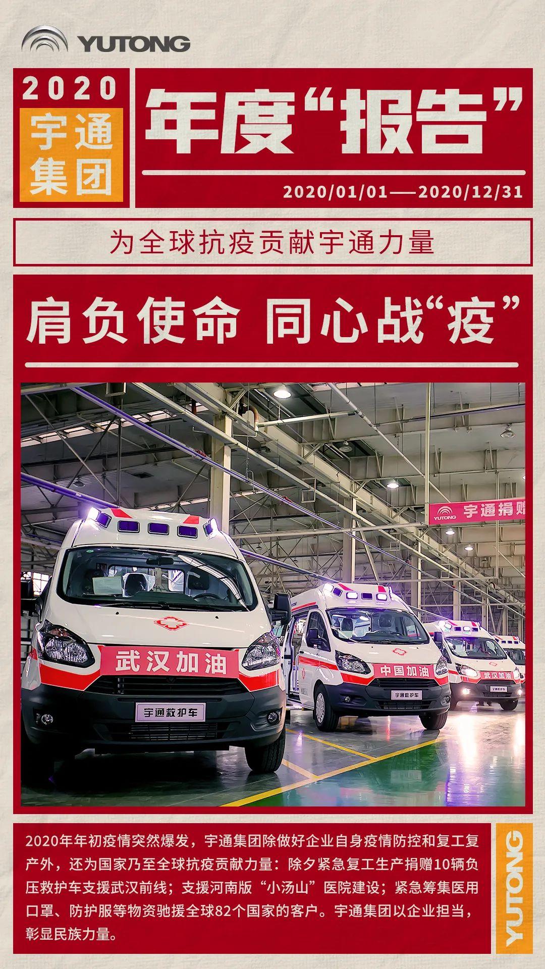 """荣耀时刻!宇通集团2020""""年度报告""""出炉"""