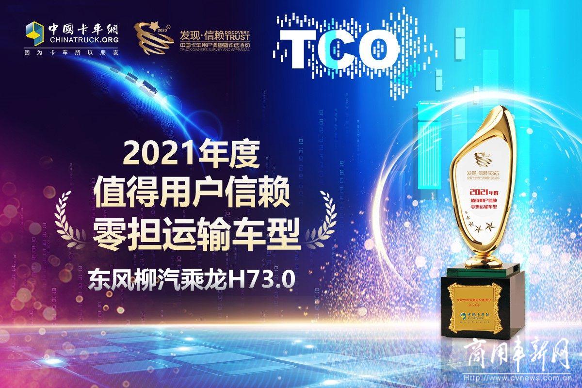 再迎高光时刻  乘龙H7 3.0摘得第六届发现信赖零担运输车型大奖