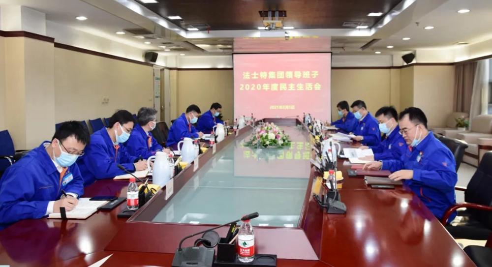 法士特集团召开领导班子2020年度民主生活会