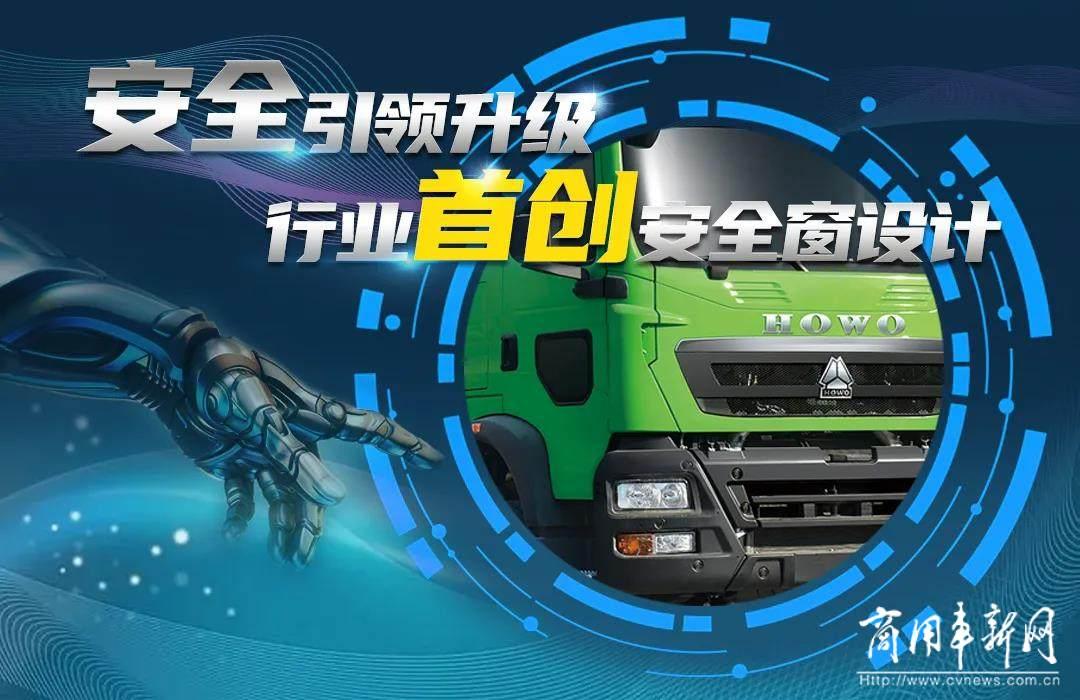 节油10%以上  中国重汽豪沃自卸车全面升级