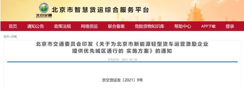 北京市:为新能源轻型货车运营激励企业提供优先城区通行