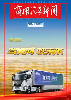 商用汽车新闻总第699-700期