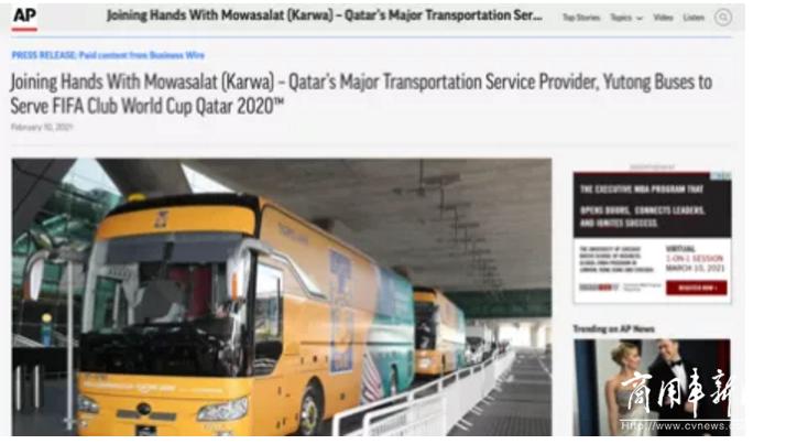 宇通用品质服务卡塔尔世俱杯,40多个国家媒体集体点赞!