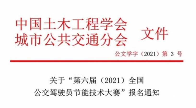 """""""第六届(2021)全国公交驾驶员节能技术大赛""""火热报名中!"""