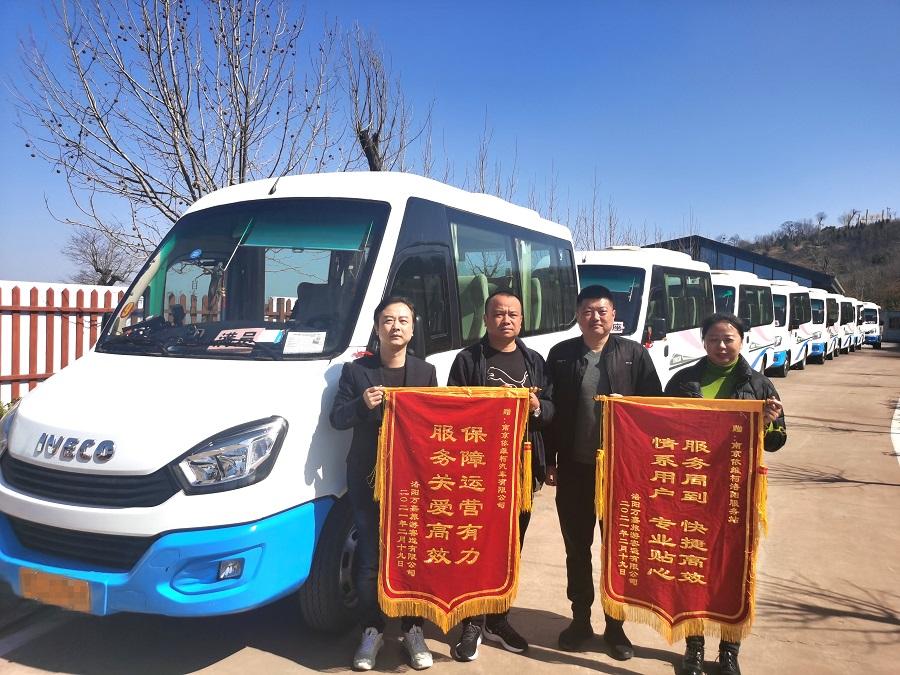 圆满完成春节保障服务任务 南京依维柯获旅游客运用户点赞