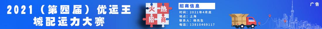 通栏1100X103优运王招商.jpg