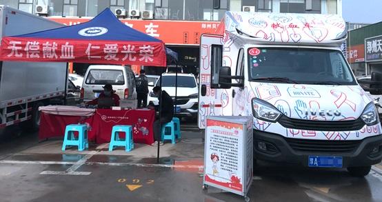 南京依维柯联合河南省红十字会为爱护航