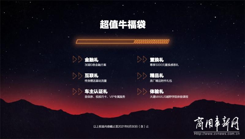 """售12.98万元起,""""上汽牛""""多国同步正式上市,""""犇""""向皮卡新征程!"""