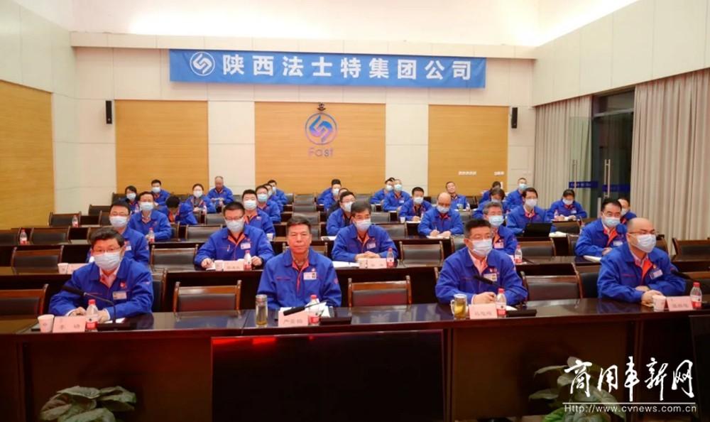 法士特参加党史学习教育省委宣讲团宣讲报告会