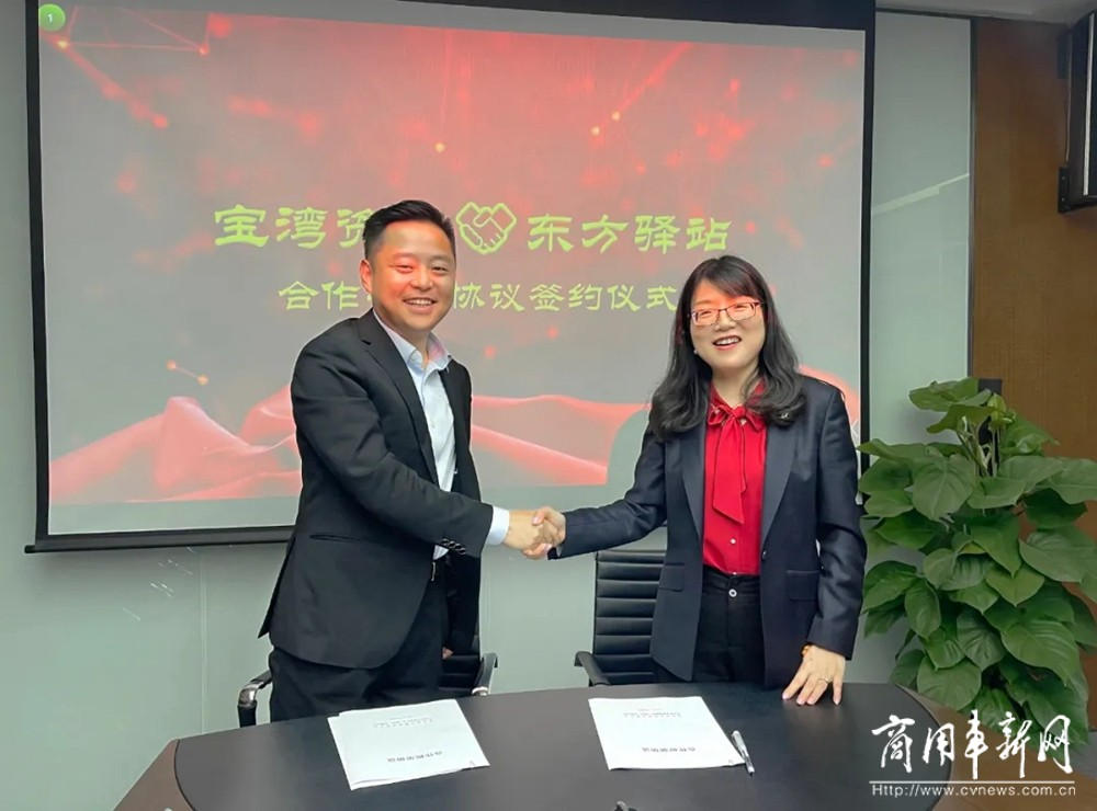 东方驿站与宝湾资本签署合作协议