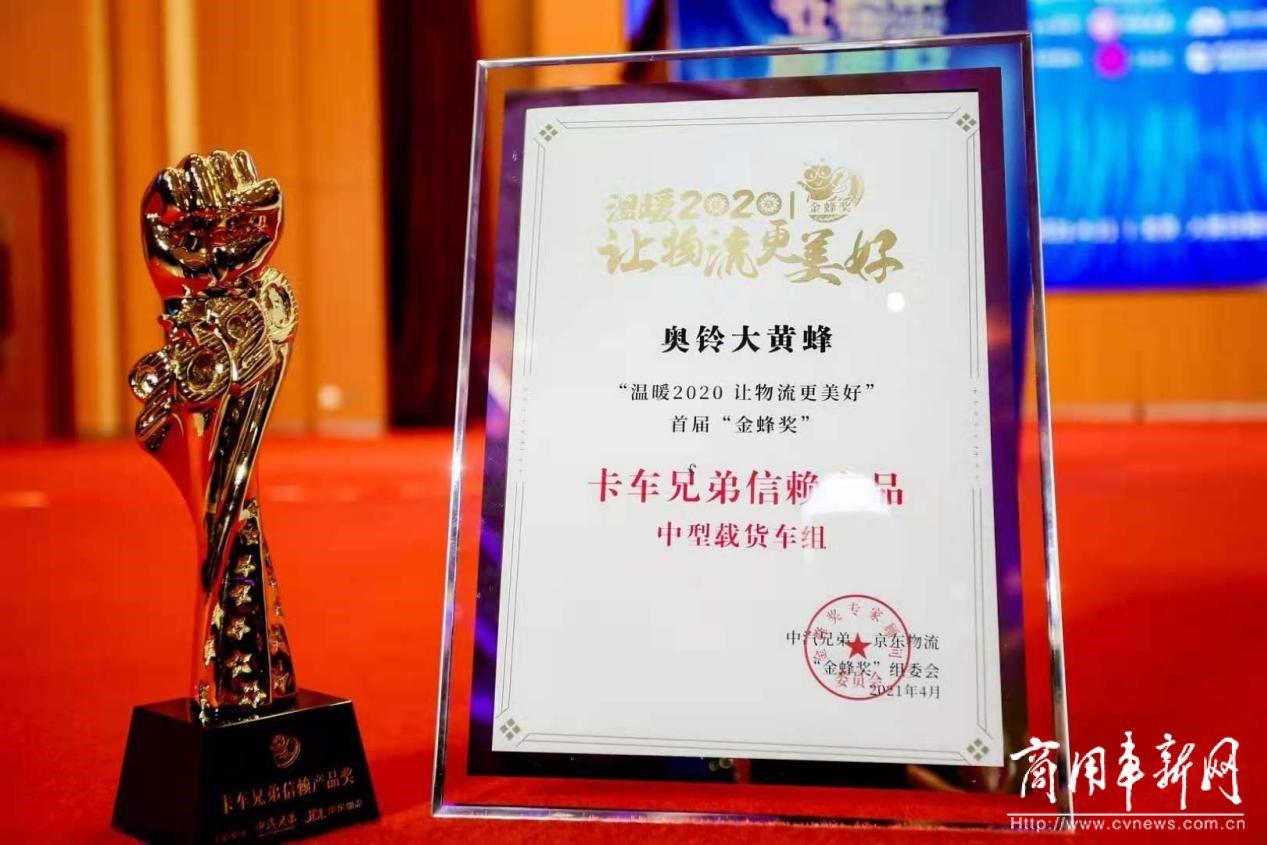 中国奥铃斩获首届金蜂奖三项大奖,闪耀《人民日报》报告厅