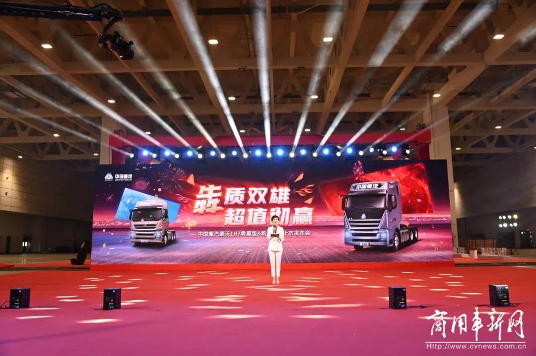中国重汽两款豪沃新车同日上市