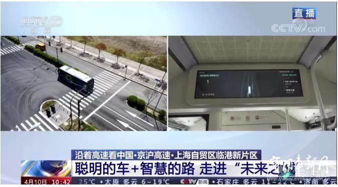 """中车电动自动驾驶客车""""出演""""《沿着高速看中国》"""