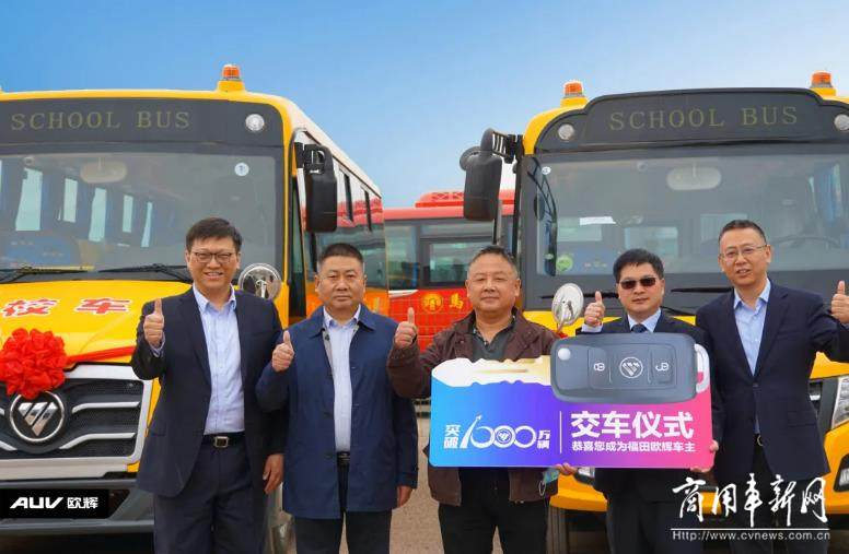 五心安全护童行,福田欧辉健康校车批量交付保运集团