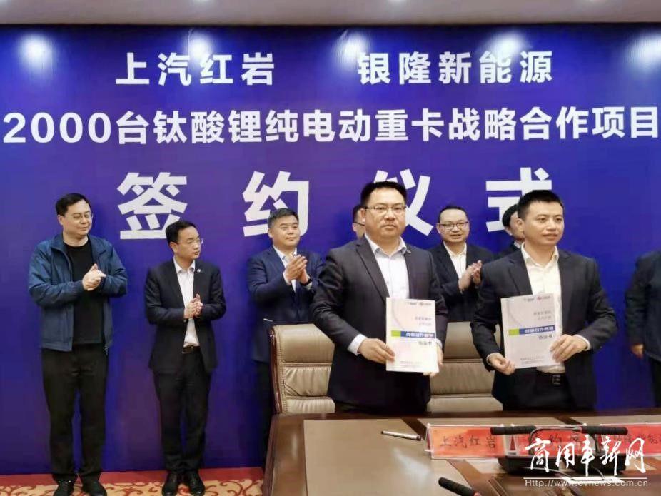 上汽红岩2000辆钛酸锂纯电动重卡战略签约  首批纯电动牵引车交付客户