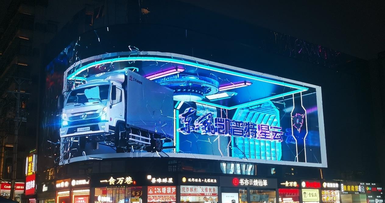 玩转裸眼3D大屏!东风轻型车以智能形象惊艳江城