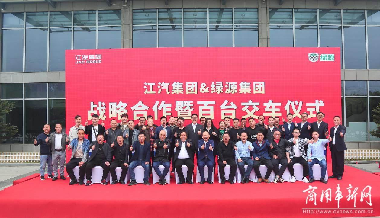 百辆大单交付!江汽集团与绿源集团正式签署战略合作协议