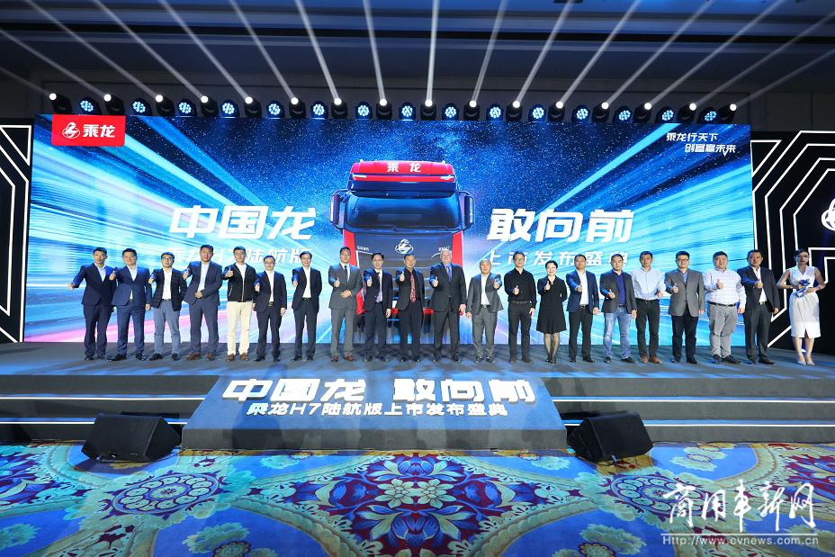 为干线物流而生,乘龙H7陆航版国六产品荣耀上市!